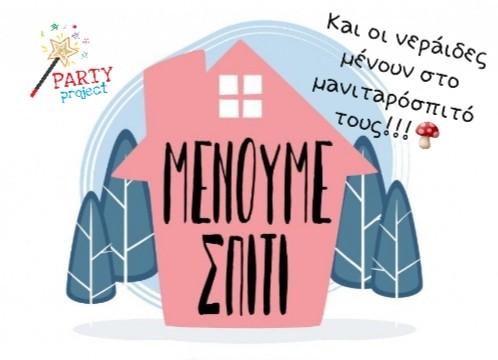 #Μένουμε στο σπίτι