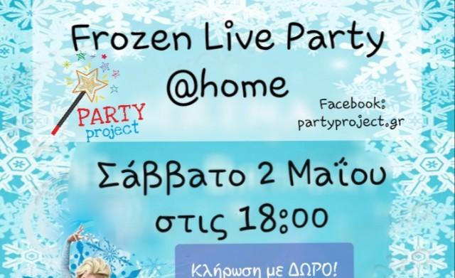 Live εκδηλώσεις @home